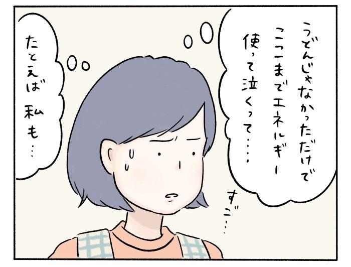 「夕食がうどんじゃなかった」という理由で泣く娘の自由さに、ふと考えたことの画像8