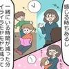 「子どもと距離をとるため、復職したい」専業主婦ママ友の、背中を押した話のタイトル画像