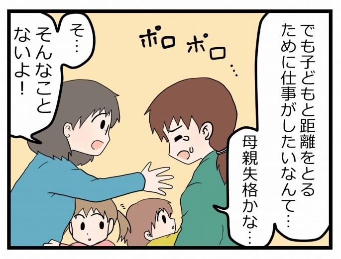 「子どもと距離をとるため、復職したい」専業主婦ママ友の、背中を押した話の画像2