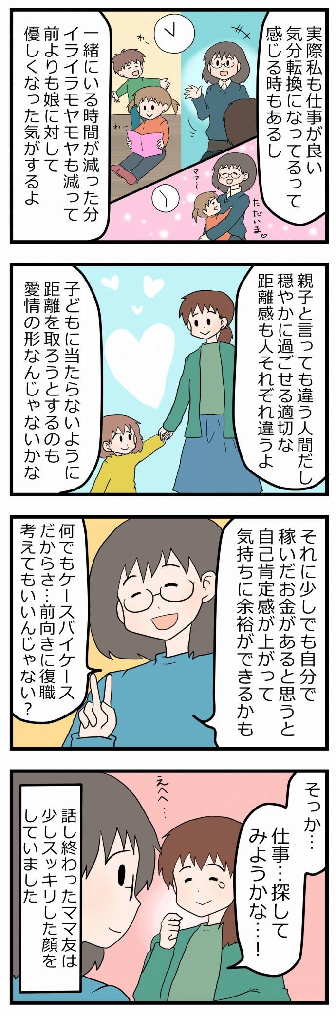 「子どもと距離をとるため、復職したい」専業主婦ママ友の、背中を押した話の画像3