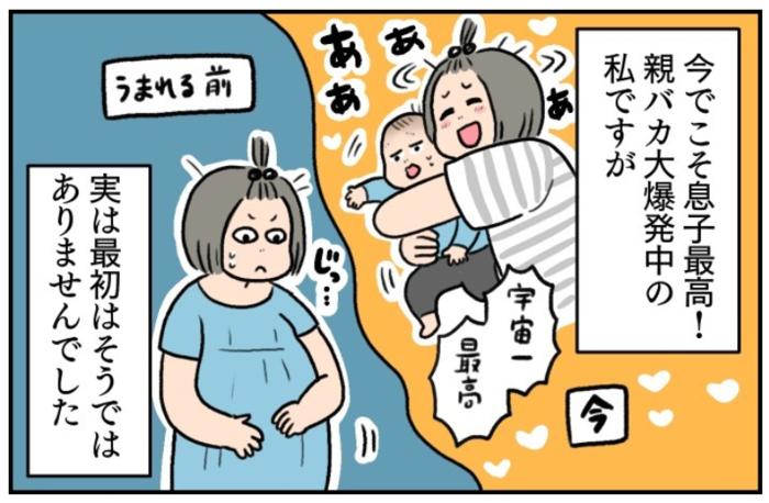 親バカスイッチが入った瞬間に、ママ友に学ぶ人付き合いのコツ…今週のおすすめ記事!の画像7