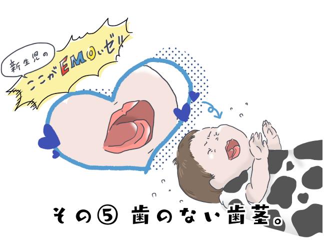 ニヒルな生理的微笑に歯のない歯茎…赤ちゃん育児のたまら~んセット♡<第三回投稿コンテストNO.3>の画像5