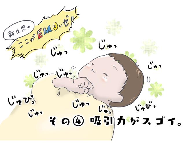 ニヒルな生理的微笑に歯のない歯茎…赤ちゃん育児のたまら~んセット♡<第三回投稿コンテストNO.3>の画像4