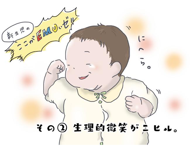 ニヒルな生理的微笑に歯のない歯茎…赤ちゃん育児のたまら~んセット♡<第三回投稿コンテストNO.3>の画像2
