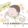 ニヒルな生理的微笑に歯のない歯茎…赤ちゃん育児のたまら~んセット♡<第三回投稿コンテストNO.3>のタイトル画像