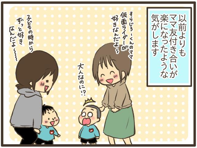 ママ友に仮面ライダー好きを隠していた私。思い切って伝えたら意外な展開に!?の画像12