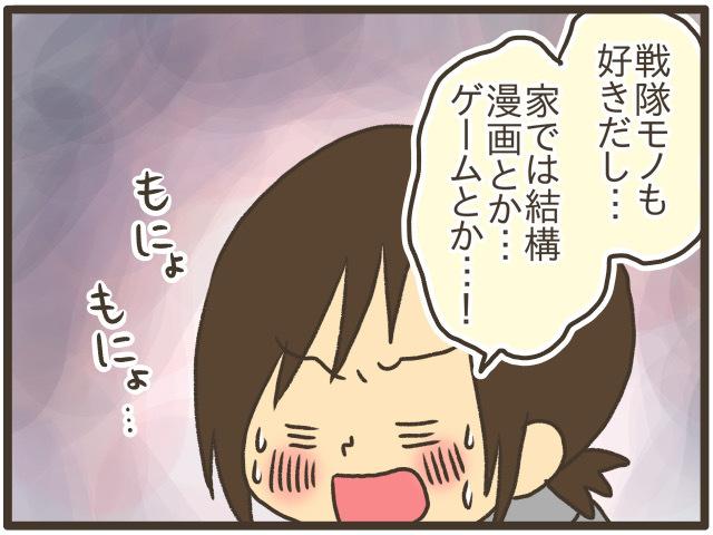 ママ友に仮面ライダー好きを隠していた私。思い切って伝えたら意外な展開に!?の画像8