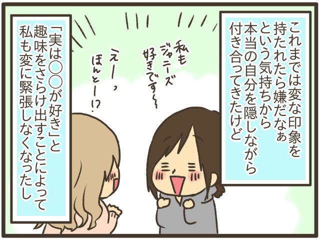 ママ友に仮面ライダー好きを隠していた私。思い切って伝えたら意外な展開に!?の画像11