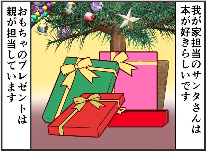 中2の息子も待ち望むクリスマス!家族みんなに大人気なサンタのお話。の画像2