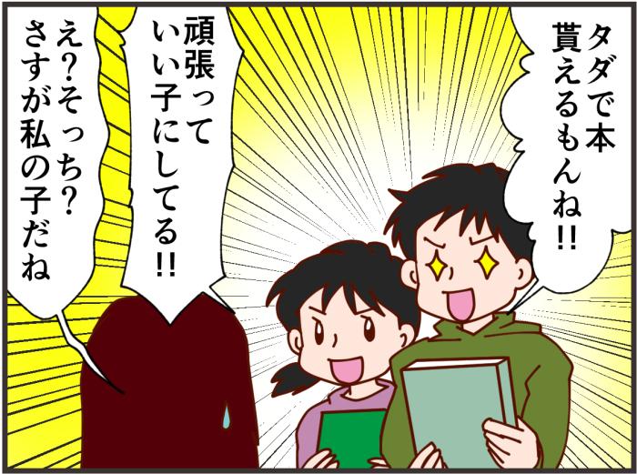 中2の息子も待ち望むクリスマス!家族みんなに大人気なサンタのお話。の画像9