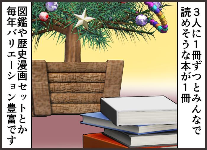 中2の息子も待ち望むクリスマス!家族みんなに大人気なサンタのお話。の画像6
