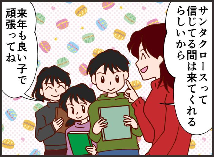 中2の息子も待ち望むクリスマス!家族みんなに大人気なサンタのお話。の画像8