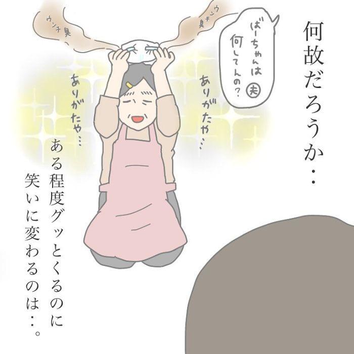 グッとくるのに笑える(笑)おばあちゃんが使用済みおむつを掲げて祈るワケの画像35