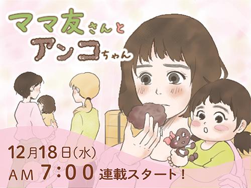 """""""ママ友×産後クライシス""""な新連載!誰のなかにも「アンコ」がいる…?の画像17"""