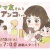 """""""ママ友×産後クライシス""""な新連載!誰のなかにも「アンコ」がいる…?のタイトル画像"""