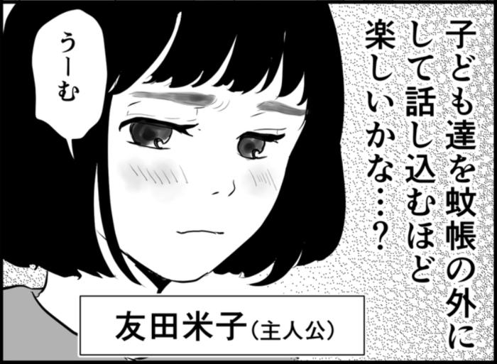 """""""ママ友×産後クライシス""""な新連載!誰のなかにも「アンコ」がいる…?の画像2"""