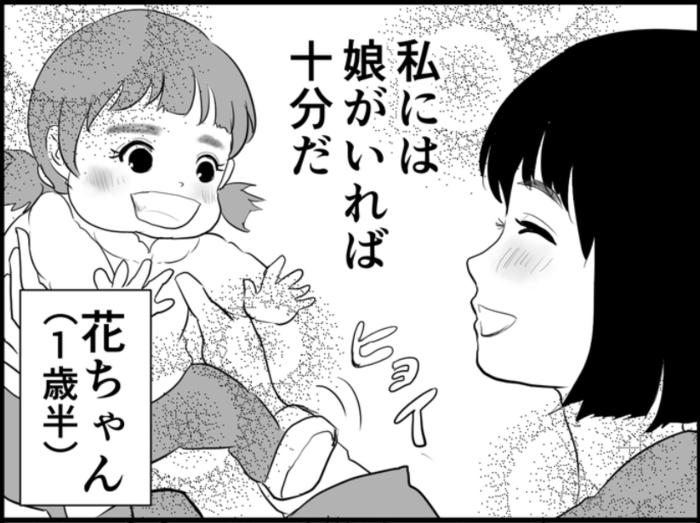"""""""ママ友×産後クライシス""""な新連載!誰のなかにも「アンコ」がいる…?の画像3"""