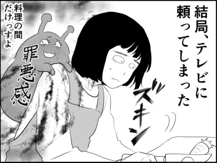"""""""ママ友×産後クライシス""""な新連載!誰のなかにも「アンコ」がいる…?の画像4"""