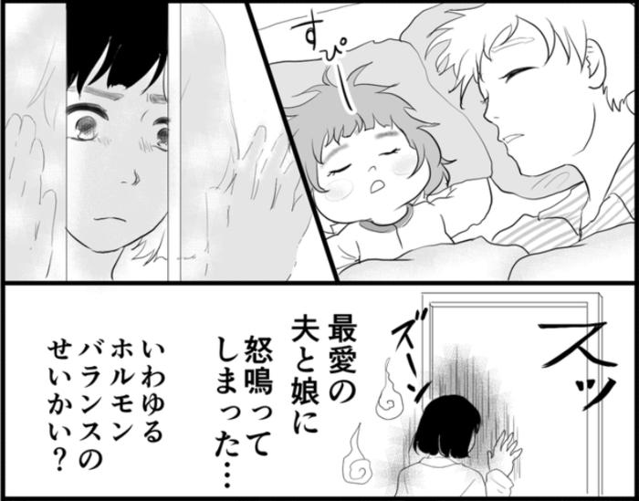 """""""ママ友×産後クライシス""""な新連載!誰のなかにも「アンコ」がいる…?の画像13"""