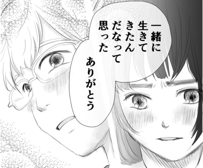 """""""ママ友×産後クライシス""""な新連載!誰のなかにも「アンコ」がいる…?の画像16"""