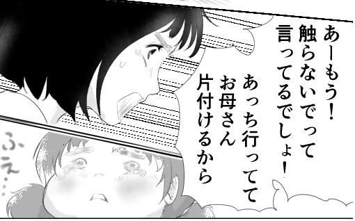 """""""ママ友×産後クライシス""""な新連載!誰のなかにも「アンコ」がいる…?の画像5"""
