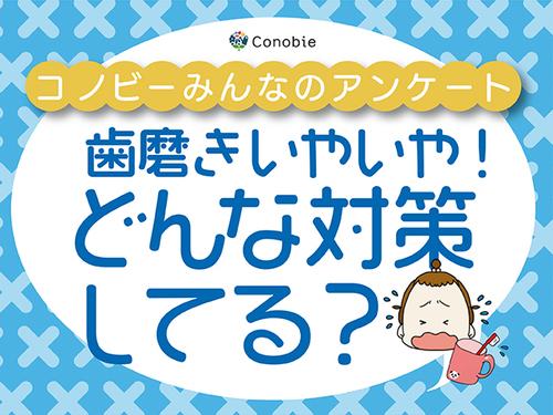 「歯磨き、いや〜!」はこれで解決!?お子さんの口を開かせる「魔法のテク」とは。のタイトル画像