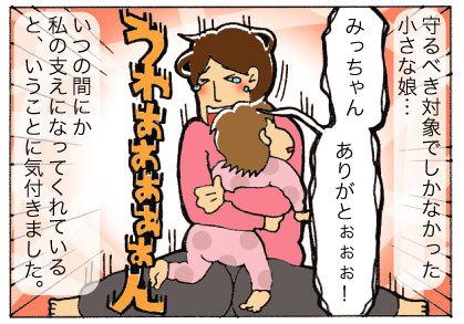 一本通行に思える赤ちゃん育児。返事はなくても、私の言葉は届いてた<第三回投稿コンテスト NO.11>の画像14