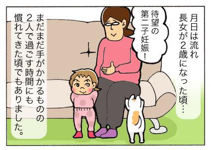 一本通行に思える赤ちゃん育児。返事はなくても、私の言葉は届いてた<第三回投稿コンテスト NO.11>の画像6