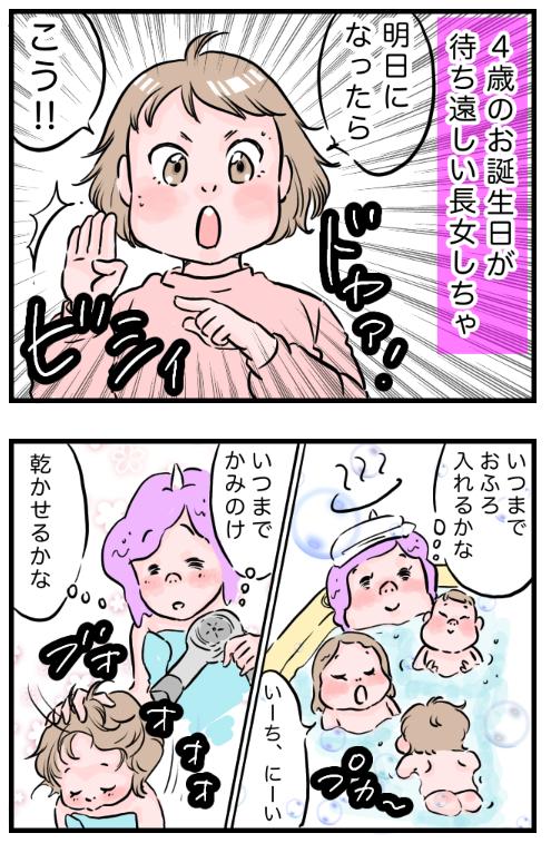 「朝のモタモタ…理由に涙!」「なんにも上手くいかない日」…今週のおすすめ記事!の画像4
