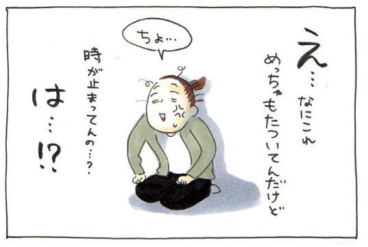 「朝のモタモタ…理由に涙!」「なんにも上手くいかない日」…今週のおすすめ記事!の画像2