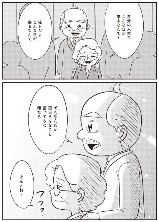 「朝のモタモタ…理由に涙!」「なんにも上手くいかない日」…今週のおすすめ記事!の画像9