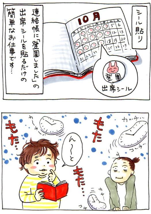 「朝のモタモタ…理由に涙!」「なんにも上手くいかない日」…今週のおすすめ記事!の画像1