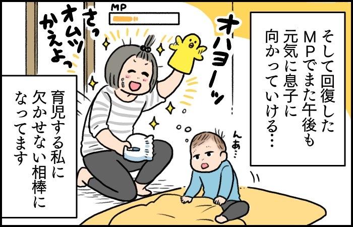 育児は長期戦。自分をご機嫌にして、子どもに向き合っていくの画像9