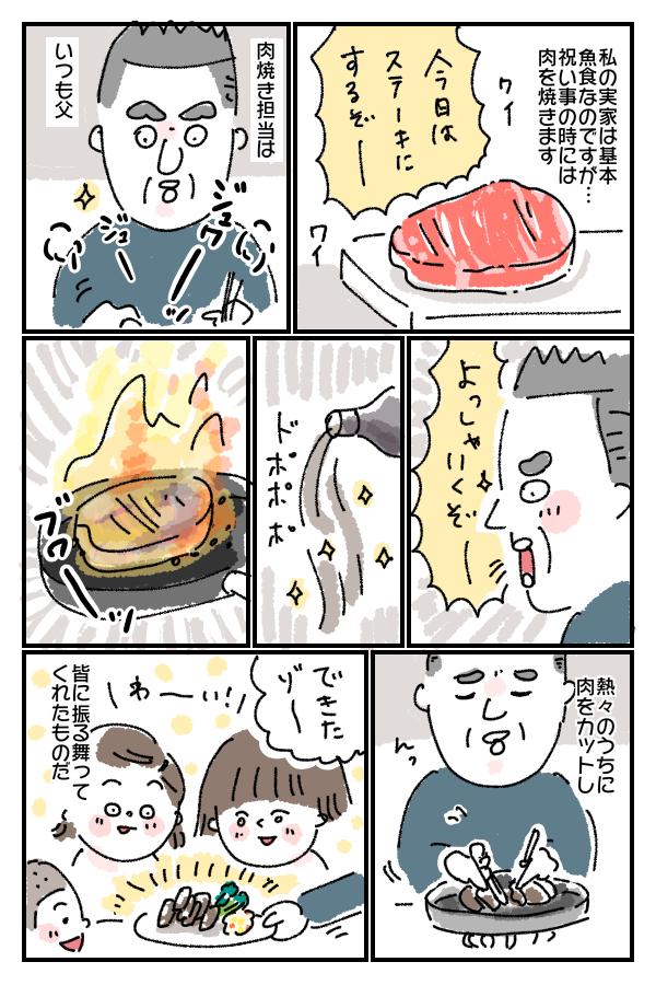 特別な日に焼くステーキのこと。父の料理で、みんなが笑顔でいた思い出。の画像1