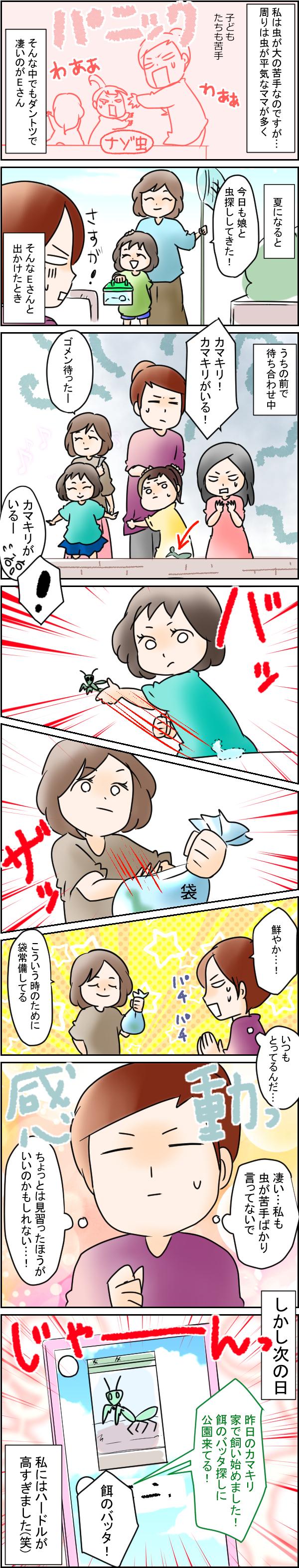 まさに勇者!虫が苦手な私が、虫好きなママ友を心から「すごい!」と思った話の画像1