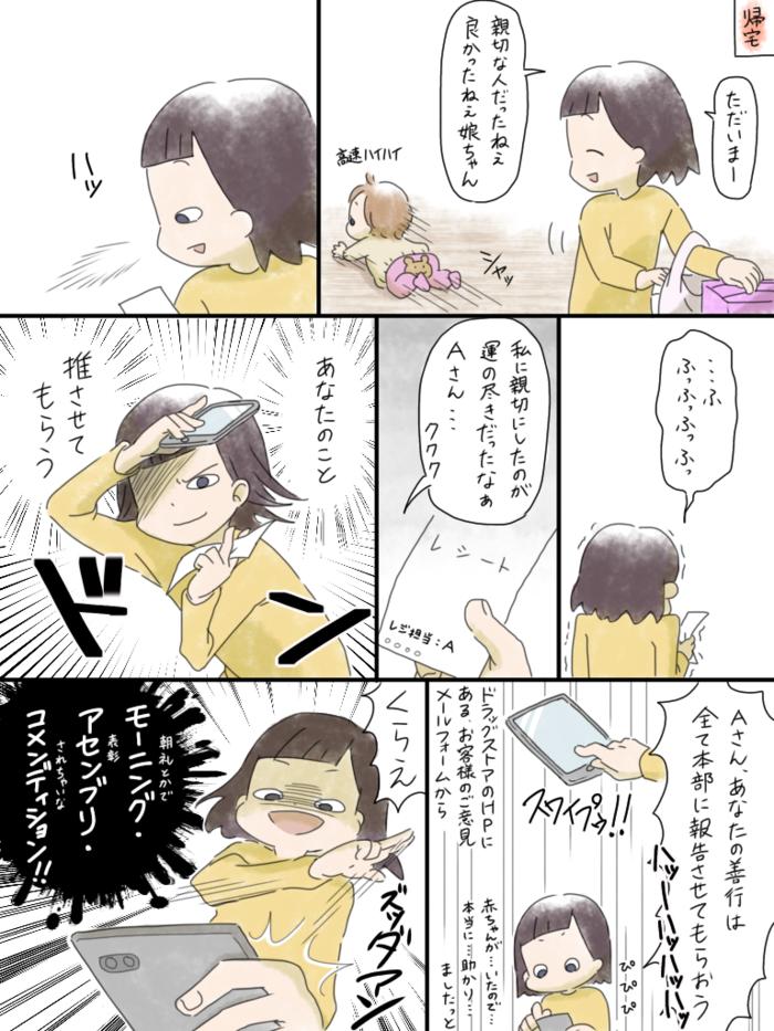 秘儀「やさしさ返し」!!育児ママのちょっと暑苦しい恩返し<第三回投稿コンテスト NO.16>の画像3