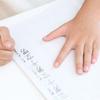 小学生の息子が、へニャヘナ文字から奇跡の美文字に!その関り方のコツとは?のタイトル画像