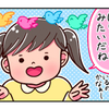 ほほえましい、子どもならではの視点。何気ない日常に彩りを添えてくれる、娘の『気づき』とは?のタイトル画像