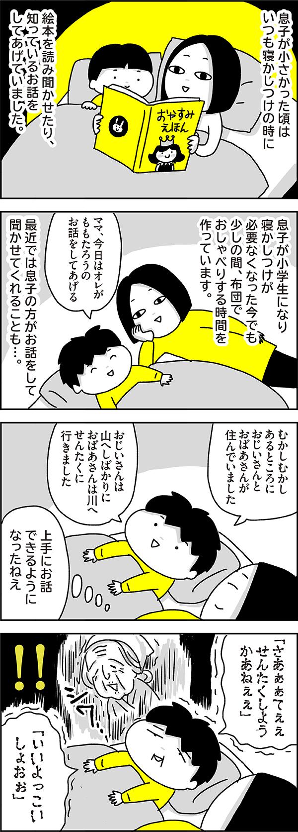 「夜のお話聞かせ」が…ショータイムに!!息子の「桃太郎」がもはや役者レベル(笑)の画像1