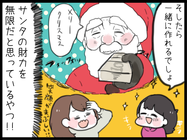 「サンタさんはどんなプレゼントもくれる」サンタの懐事情と子どもの思いやりの間で涙した話。の画像4