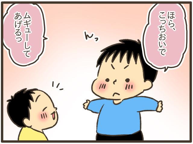 「おにぃちゃ、だいすき〜」弟の兄への愛に母は幸せをかみしめるの画像5