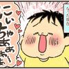 「おにぃちゃ、だいすき〜」弟の兄への愛に母は幸せをかみしめるのタイトル画像