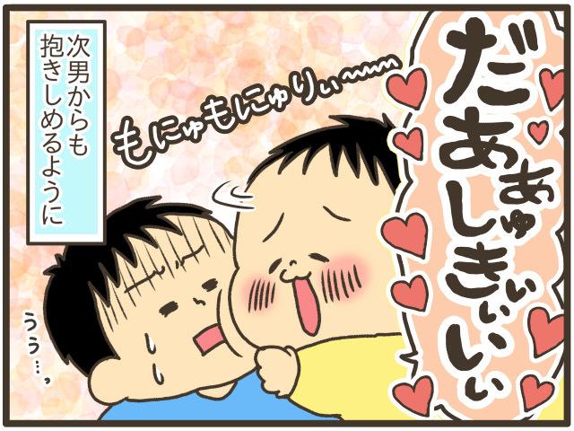 「おにぃちゃ、だいすき〜」弟の兄への愛に母は幸せをかみしめるの画像3