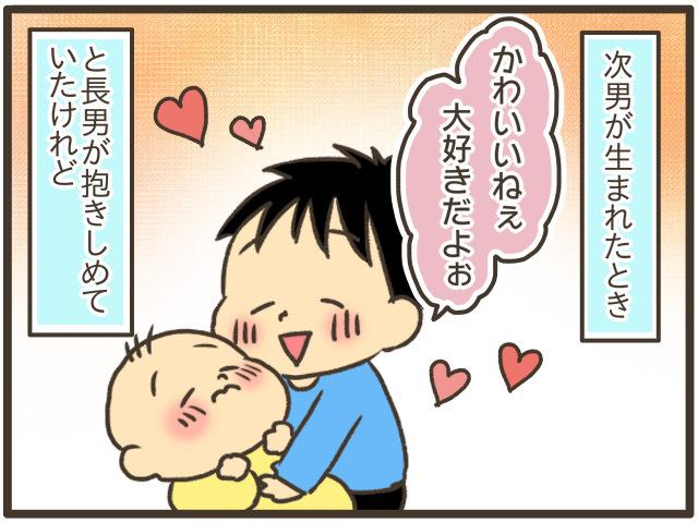 「おにぃちゃ、だいすき〜」弟の兄への愛に母は幸せをかみしめるの画像1