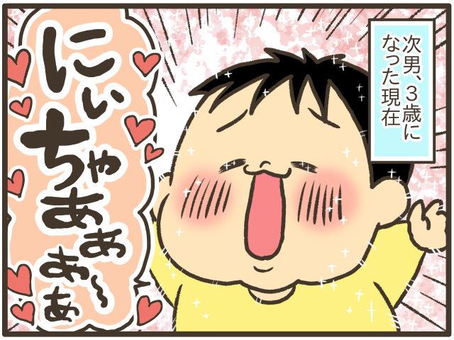 「おにぃちゃ、だいすき〜」弟の兄への愛に母は幸せをかみしめるの画像2