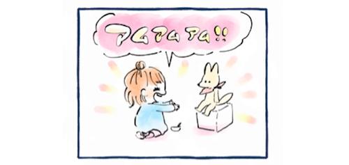 育児は突然救われる。娘があまりご飯を食べなくても、伝わっていた「嬉しいこと」。のタイトル画像