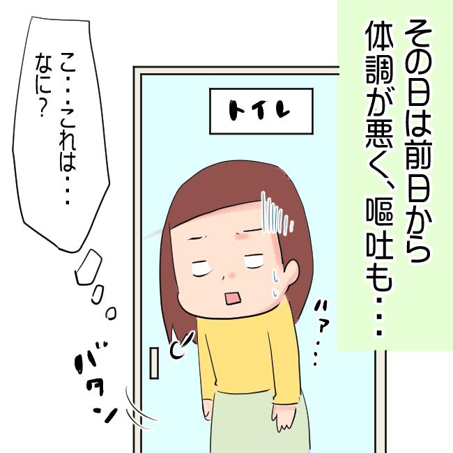 ママが病気になったとき、頼れるのはやっぱり…。<第三回投稿コンテスト NO.28>の画像1