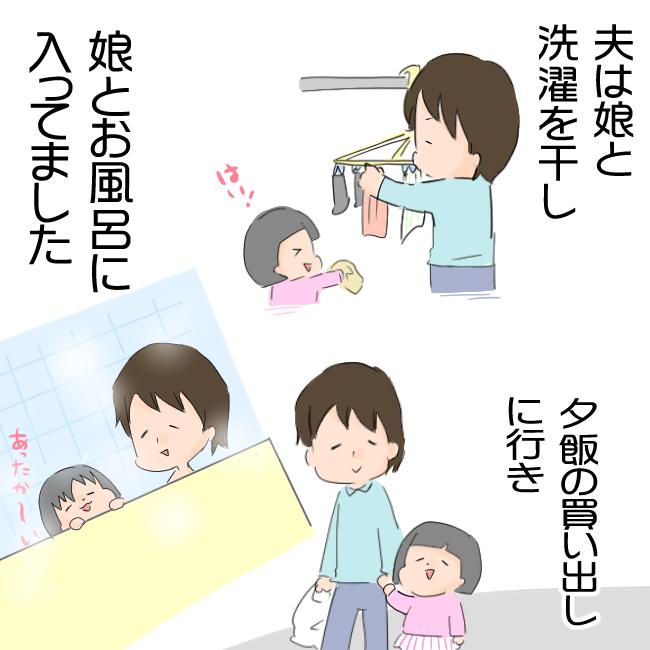 ママが病気になったとき、頼れるのはやっぱり…。<第三回投稿コンテスト NO.28>の画像4