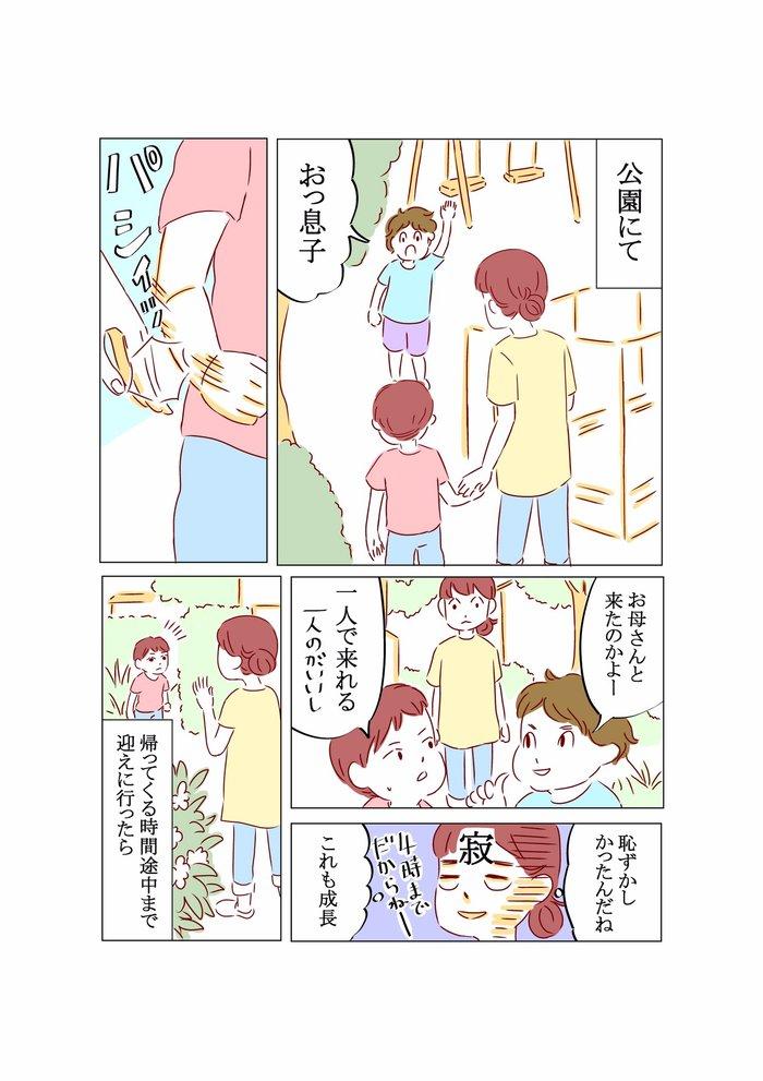 ちょ、その視線はやめて?(笑)母の残念すぎるミスが息子を菩薩にしてしまったの画像12