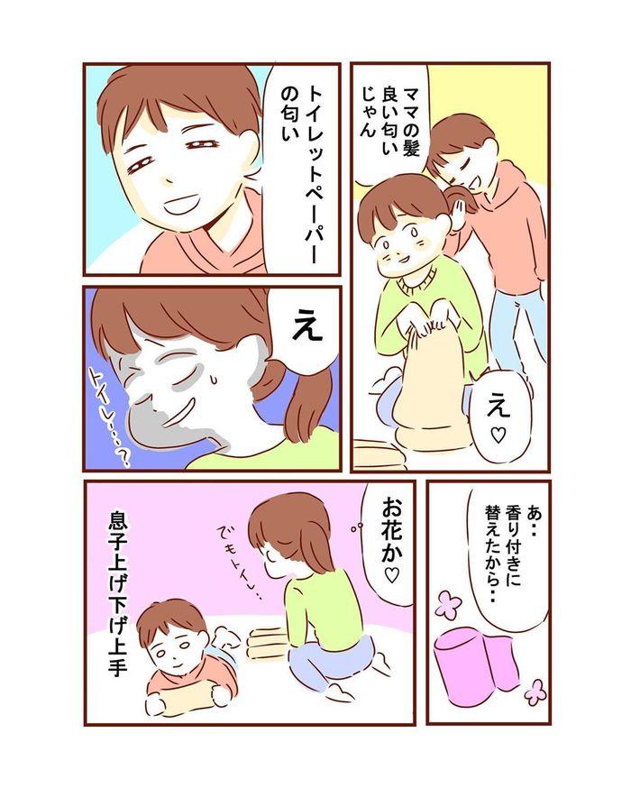 ちょ、その視線はやめて?(笑)母の残念すぎるミスが息子を菩薩にしてしまったの画像7